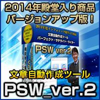 パーフェクトサテライトライター2 PSW_ver.2